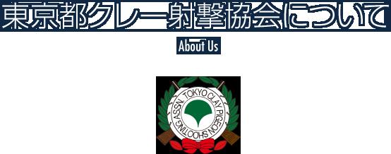 東京都クレー射撃協会について