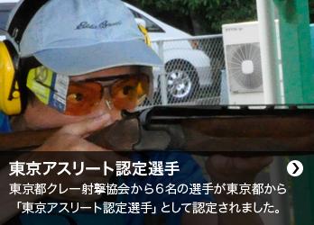 東京アスリート認定選手