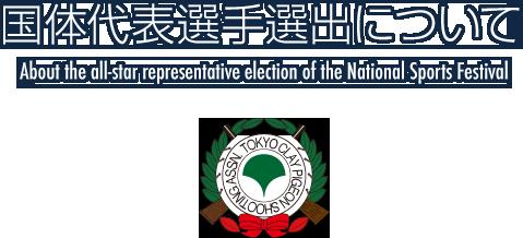 国体代表選手選出について