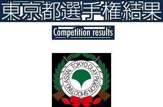 東京都選手権結果