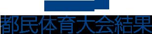 東京都民体育大会大会結果