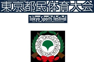 東京都クレー射撃協会